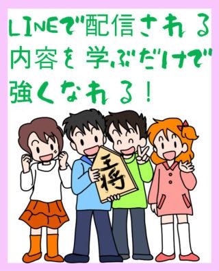 LINE友達募集中